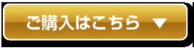 Btn_buy